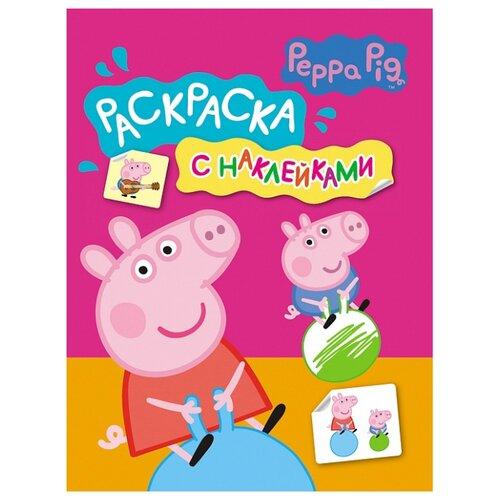 РОСМЭН Раскраска с наклейками Свинка Пеппа (розовая)