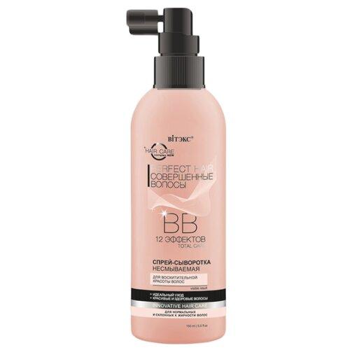 Витэкс Совершенные волосы ВВ Спрей-сыворотка для восхитительной красоты волос 12 эффектов, 150 мл