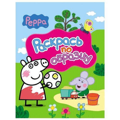 РОСМЭН Раскраска Свинка Пеппа. Раскрась по образцу (розовая)