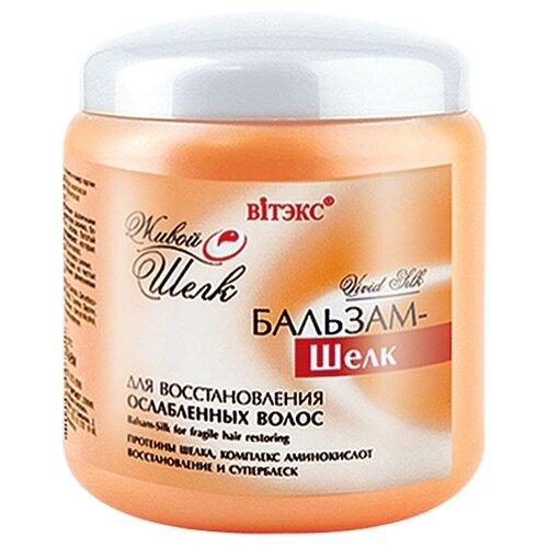 Витэкс бальзам-шелк Живой шелк для восстановления ослабленных волос, 450 мл