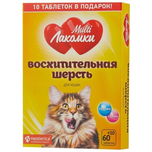 Добавка в корм Multi Лакомки для кошек Активный питомец 70 шт.