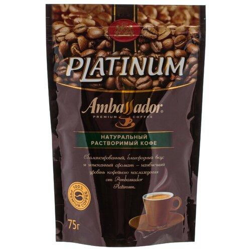 Кофе растворимый Ambassador Platinum сублимированный, пакет, 75 г