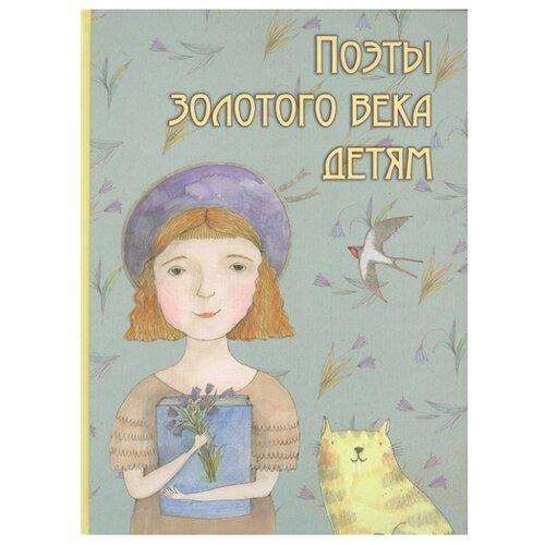 Поэты золотого века детям