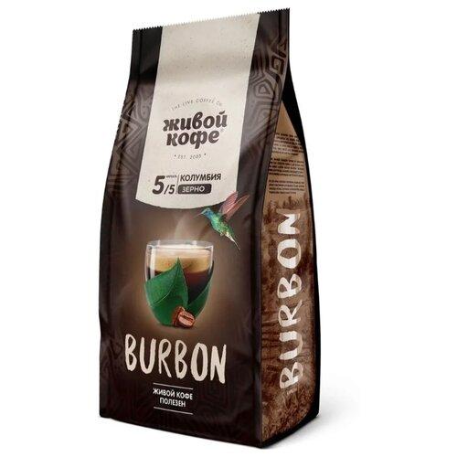 Кофе в зернах Живой Кофе Burbon, арабика, 200 г