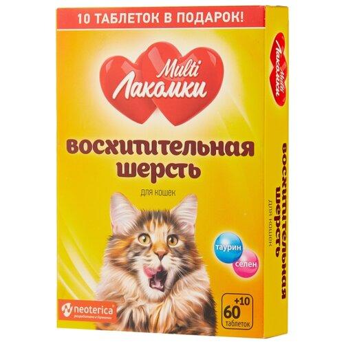 Добавка в корм Multi Лакомки для кошек Восхитительная шерсть 70 шт.