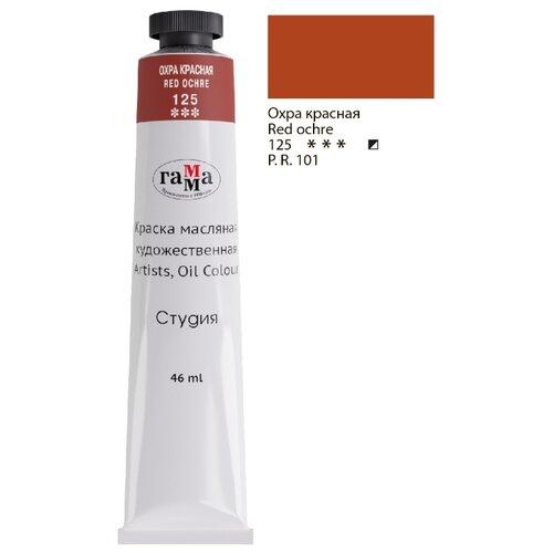 ГАММА Краска масляная художественная Студия, 46 мл охра красная