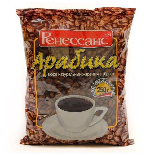 Кофе в зернах Ренессанс, арабика, 250 г