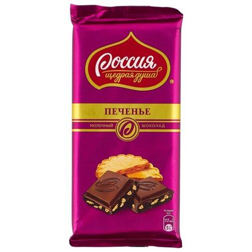 Шоколад Россия - Щедрая душа! молочный с хрустящим печеньем, 90 г