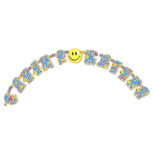 Веселая затея Гирлянда-буквы С Днем Рождения Улыбки(1505-0045) желтый/голубой