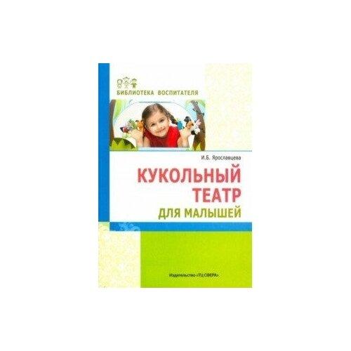Ярославцева Инна Борисовна \
