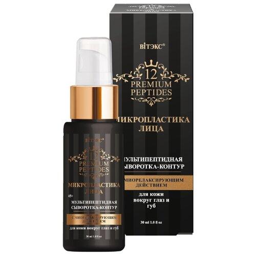 Сыворотка 12 Premium Peptides для кожи вокруг глаз и губ 30 мл