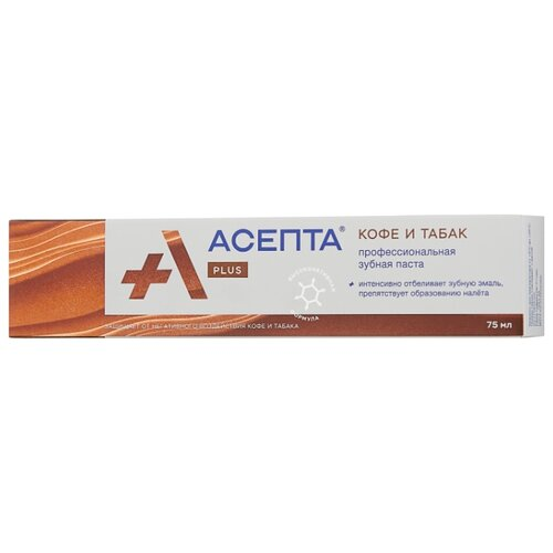 Зубная паста Асепта Plus Кофе и табак, 75 мл