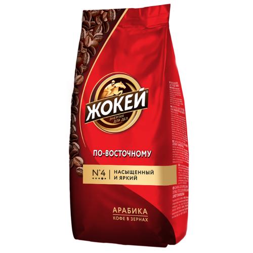 Кофе в зернах Жокей По-восточному, арабика, 250 г