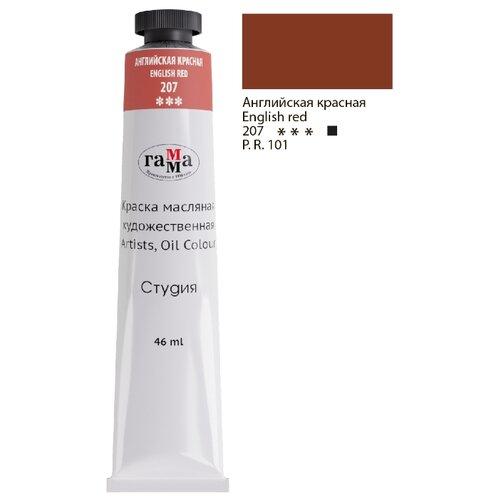 ГАММА Краска масляная художественная Студия, 46 мл английская красная