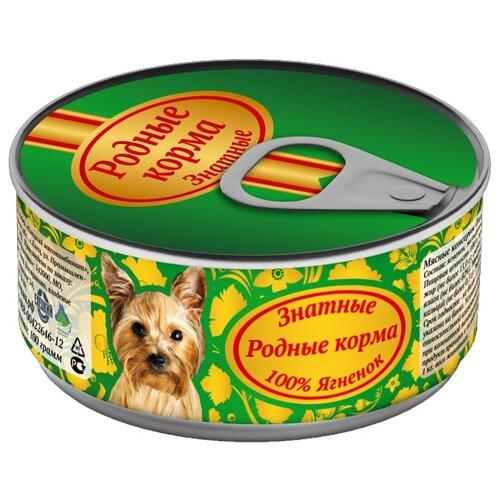 Корм для собак Родные корма Знатные консервы 100% ягненок для взрослых собак (0.1 кг) 1 шт.