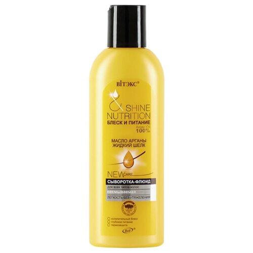 Витэкс Блеск и питание Сыворотка-флюид Масло арганы + жидкий шелк для всех типов волос, 200 мл