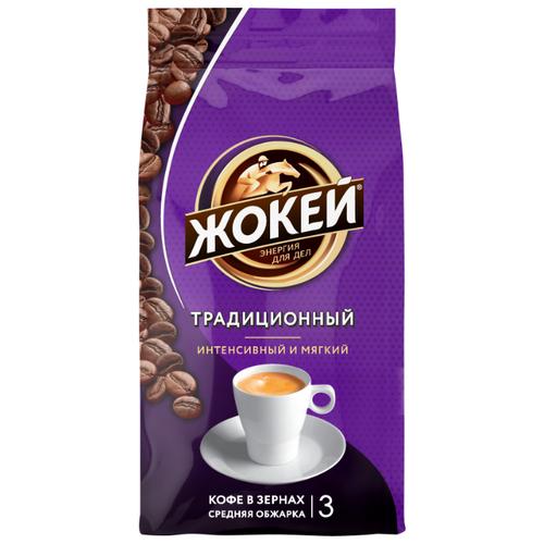 Кофе в зернах Жокей Традиционный, арабика, 400 г
