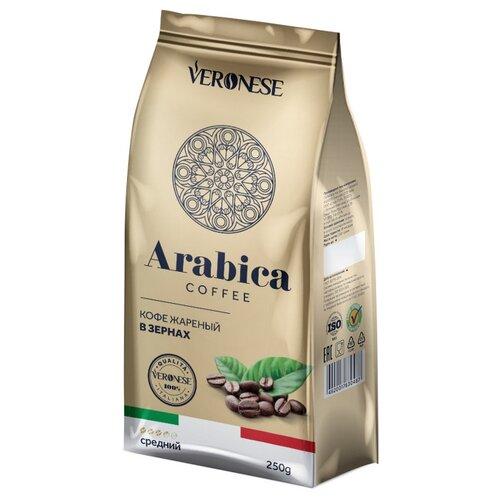 Кофе в зернах Veronese Arabica, арабика, 250 г