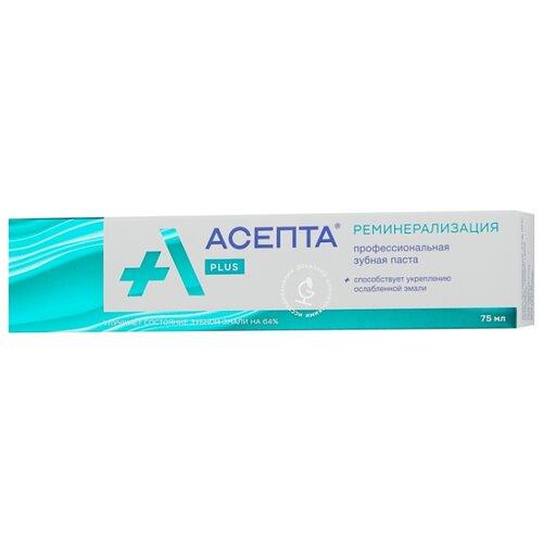 Зубная паста Асепта Plus Реминерализация, 75 мл