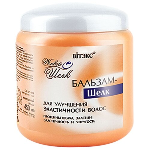Витэкс бальзам-шелк Живой шелк Для улучшения эластичности волос, 450 мл