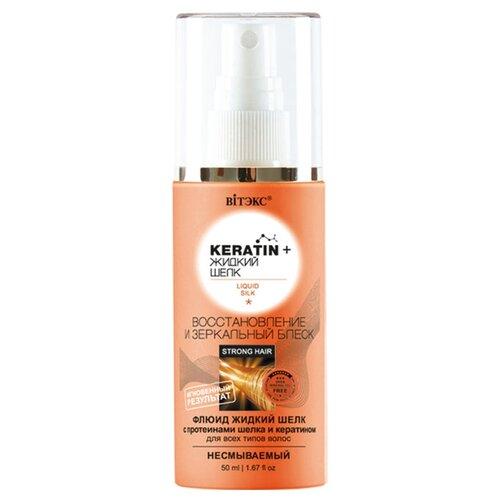 Витэкс Keratin + Жидкий шелк Флюид для всех типов волос несмываемый \