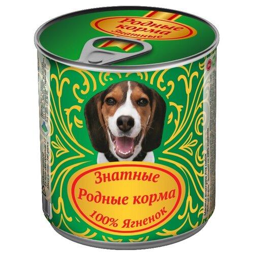 Корм для собак Родные корма (0.34 кг) 1 шт. Знатные консервы 100% ягненок для взрослых собак
