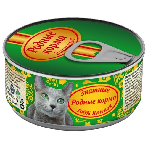 Корм для кошек Родные корма Знатные с ягненком 100 г