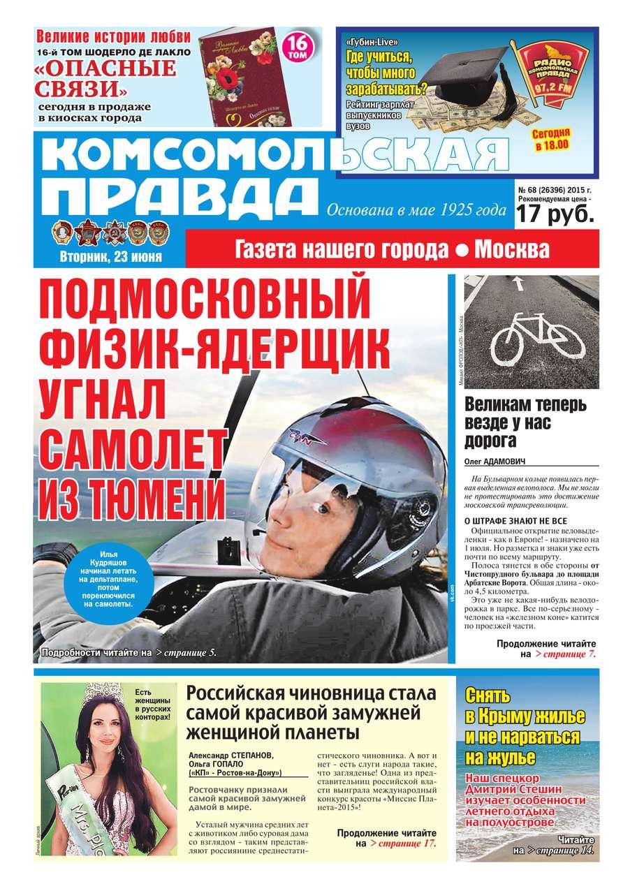 Комсомольская Правда. Москва 68-2015