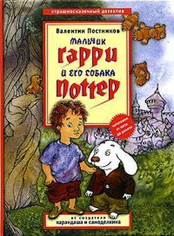 Мальчик Гарри и его собака Поттер