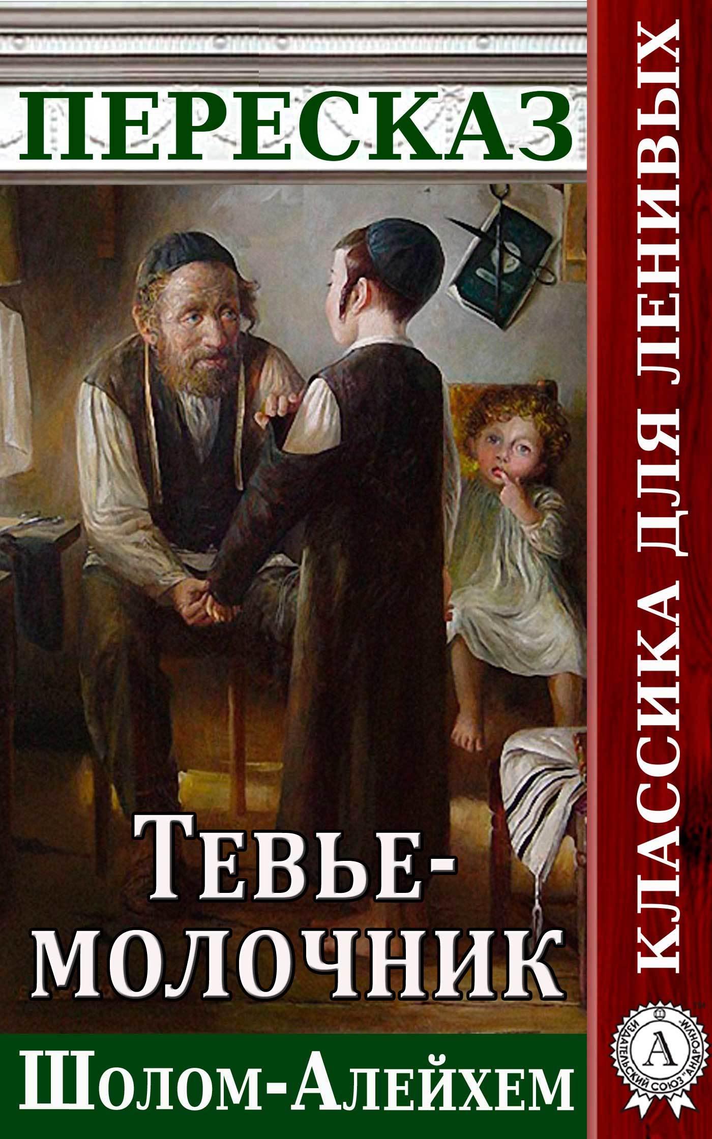 Пересказ произведения Шолом-Алейхема «Тевье-молочник»