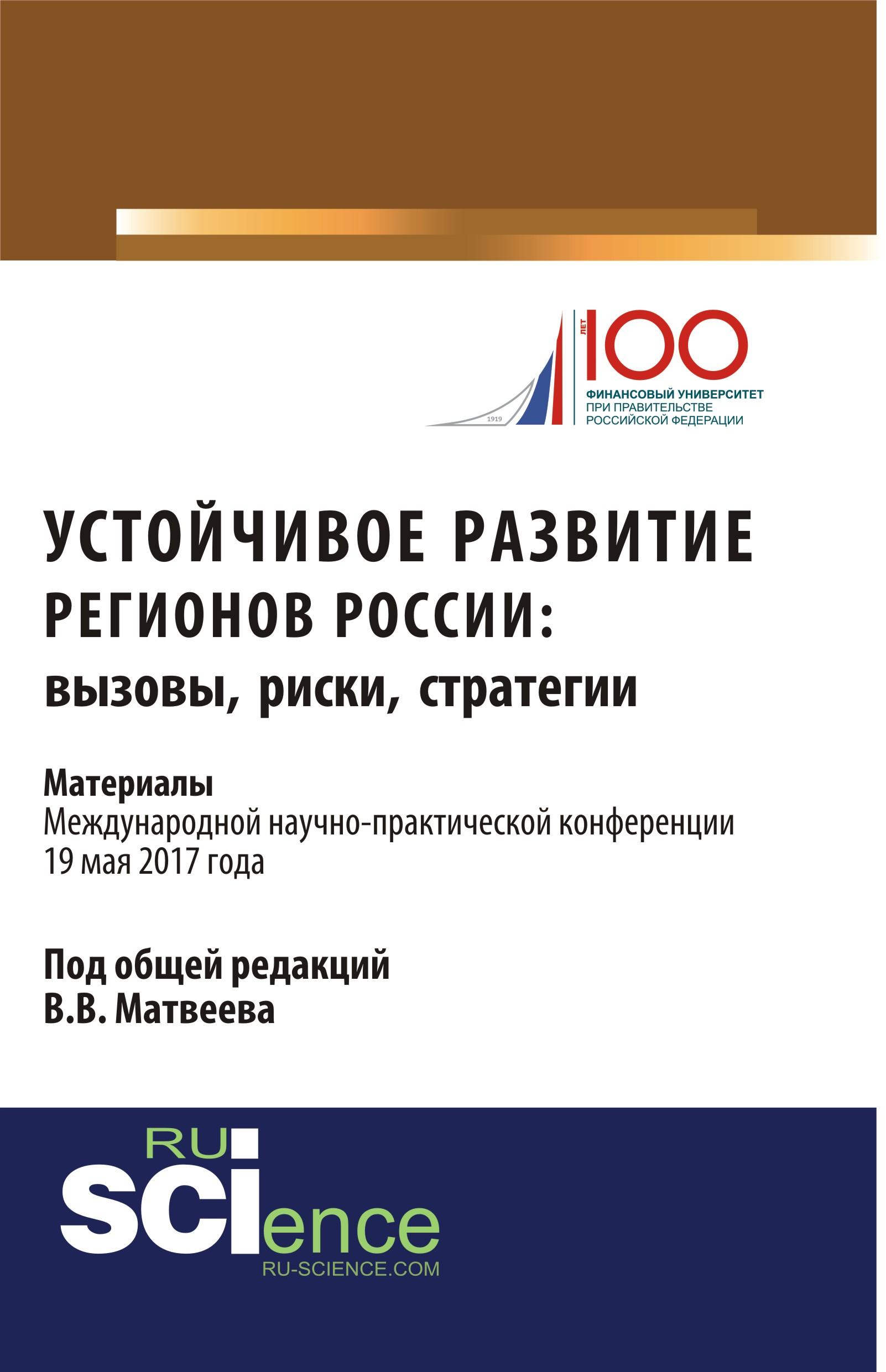 Устойчивое развитие регионов России: вызовы, риски, стратегии: материалы Международной научно-практической конференции