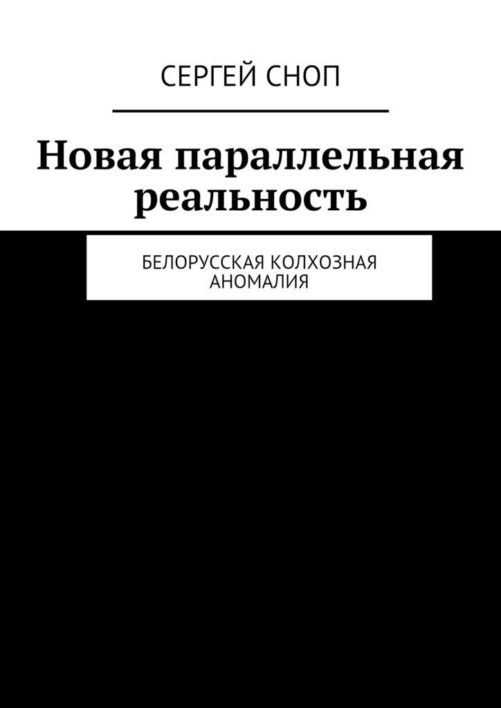 Новая параллельная реальность. Белорусская колхозная аномалия