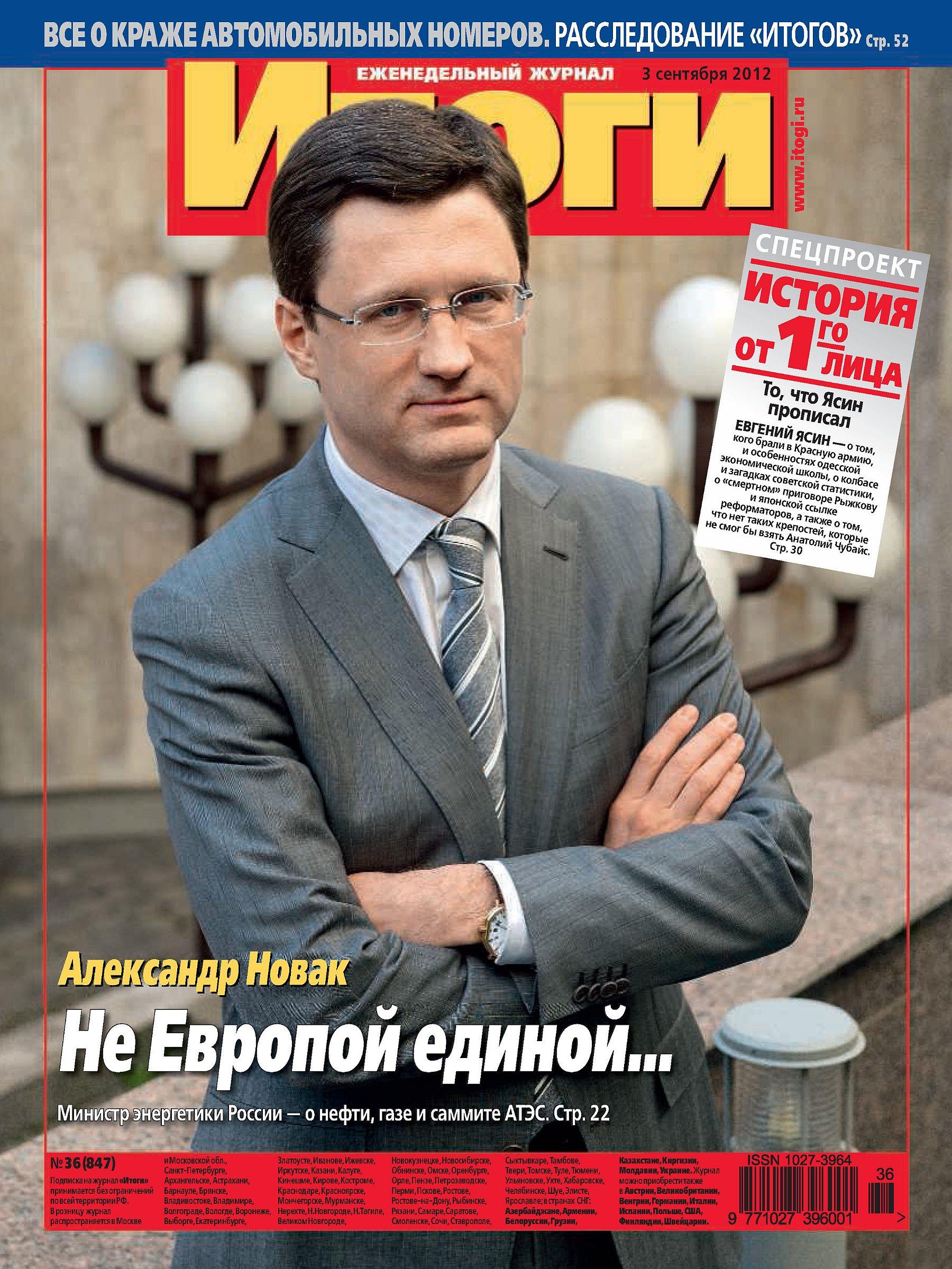 Журнал «Итоги» №36 (847) 2012