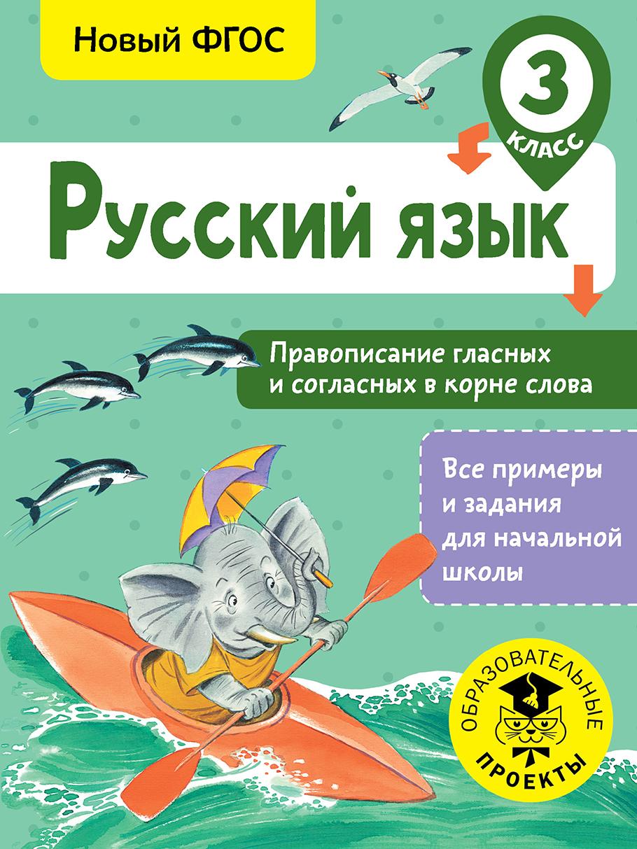 Русский язык. Правописание гласных и согласных в корне слова. 3 класс