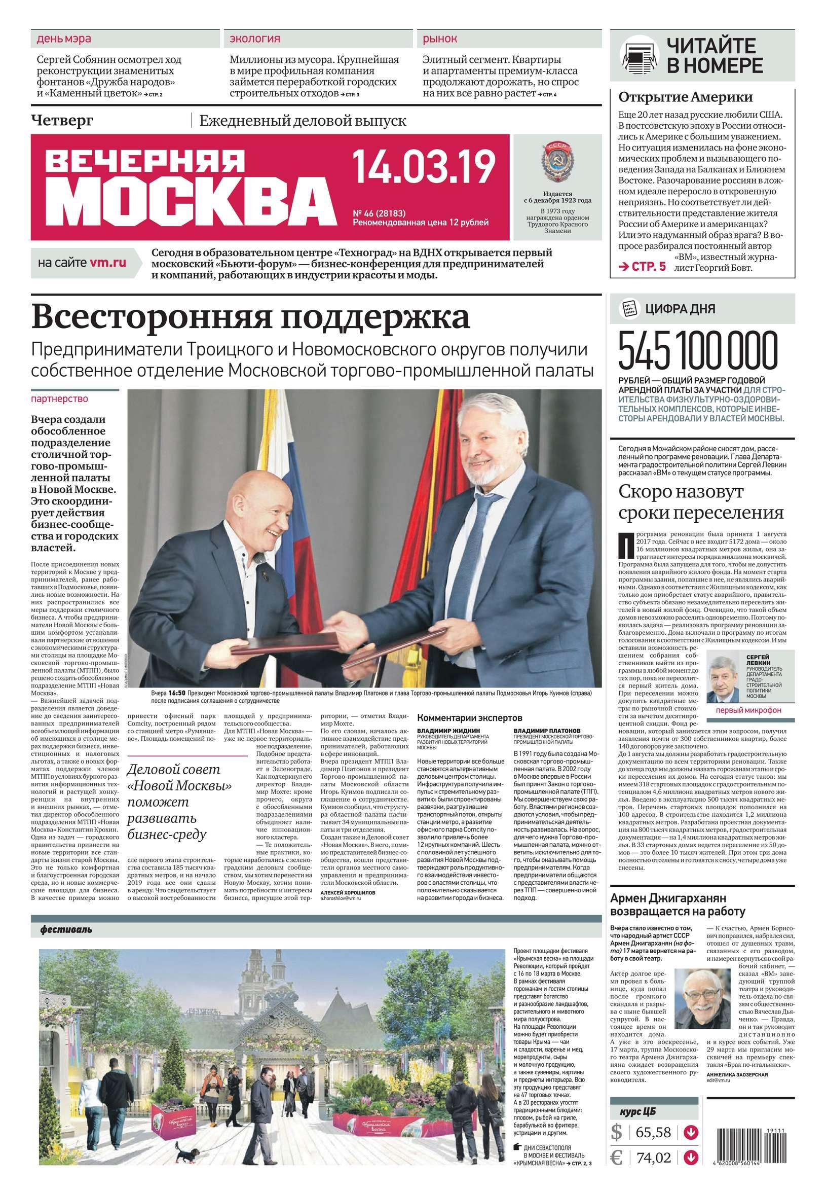 Вечерняя Москва 46-2019
