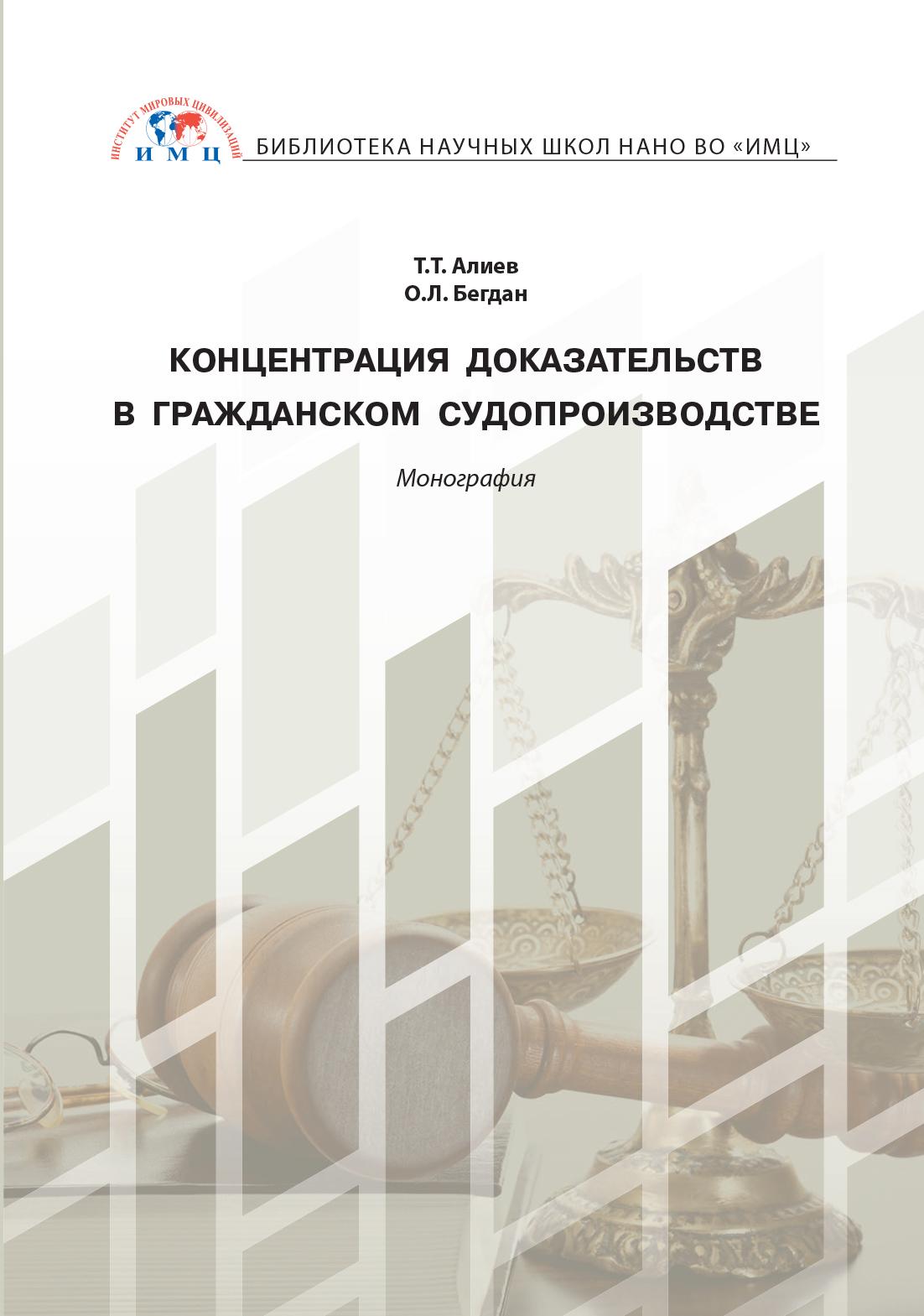 Концентрация доказательств в гражданском судопроизводстве