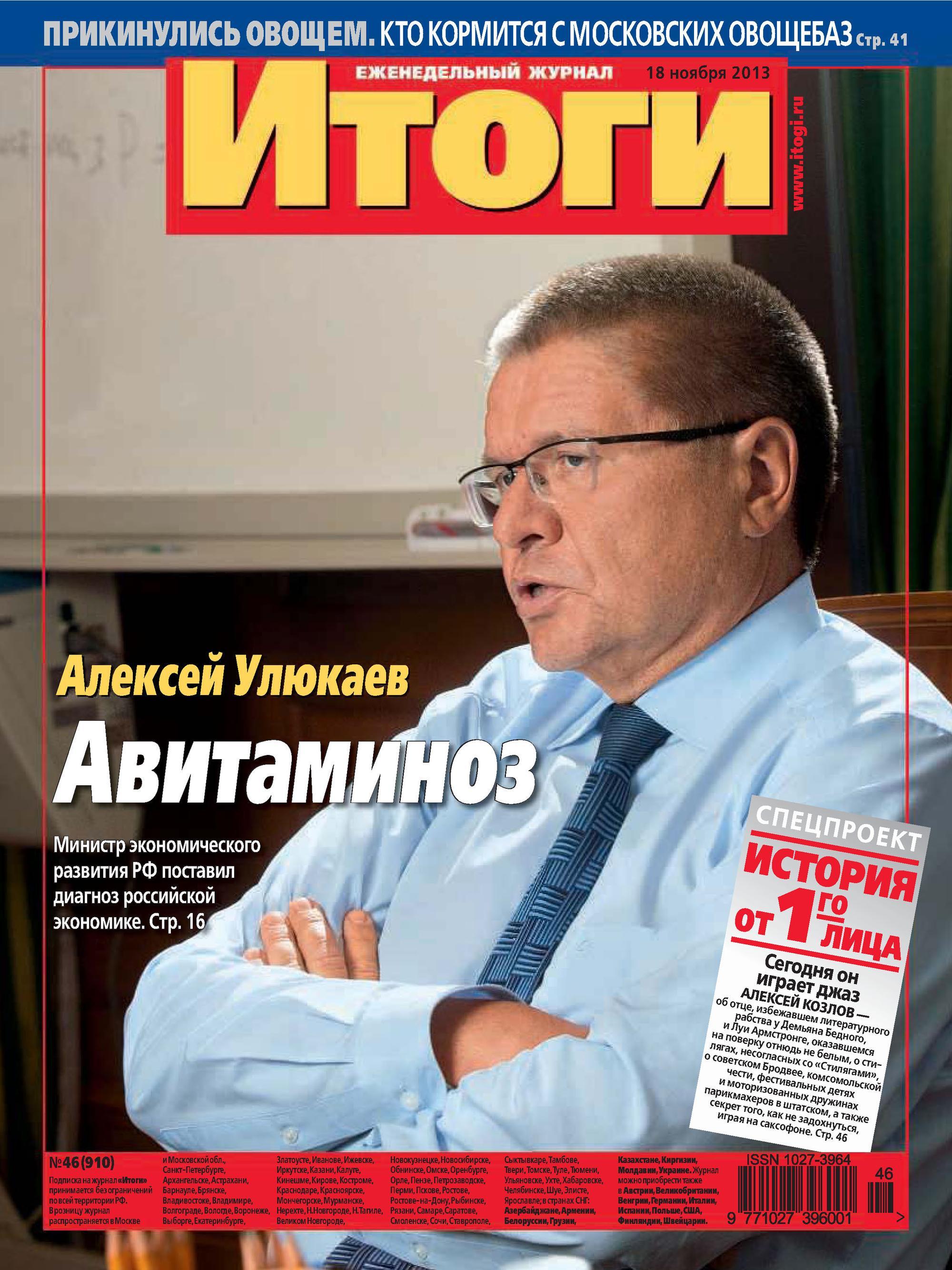 Журнал «Итоги» №46 (910) 2013