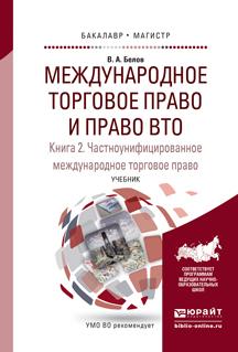 Международное торговое право и право вто в 3 кн. Книга 2. Частноунифицированное международное торговое право. Учебник для бакалавриата и магистратуры