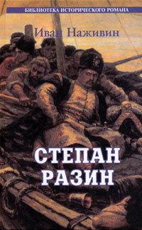Степан Разин. Казаки