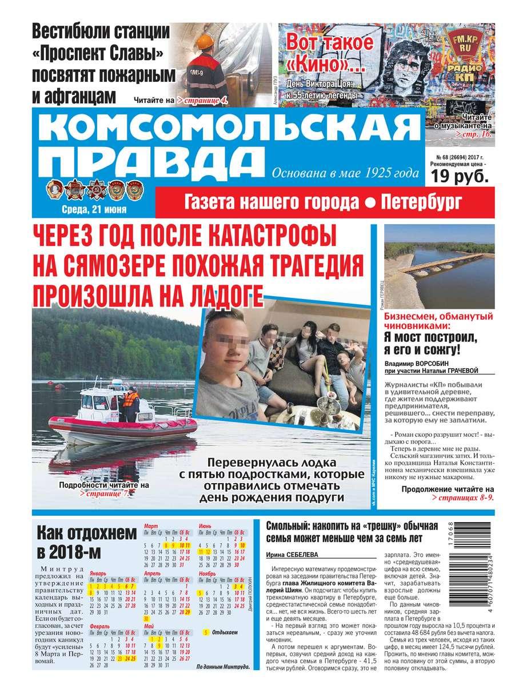 Комсомольская Правда. Санкт-петербург 68-2017