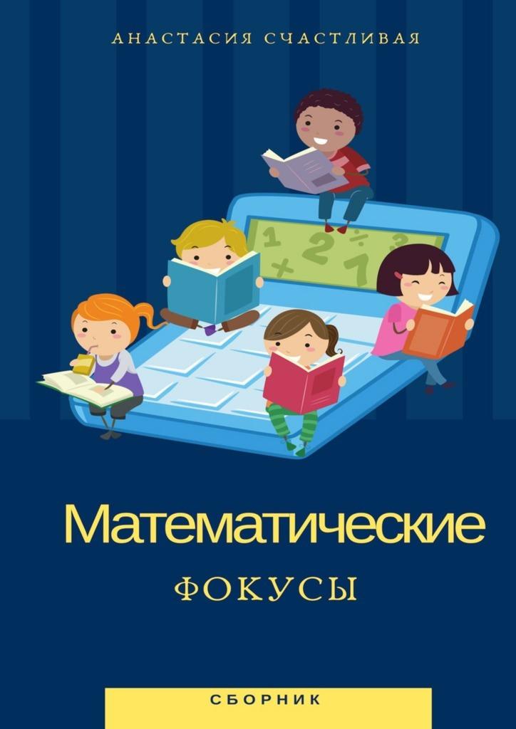 Игровой набор математические игры фокусы ЦЕНТРПОЛИГРАФ 80110