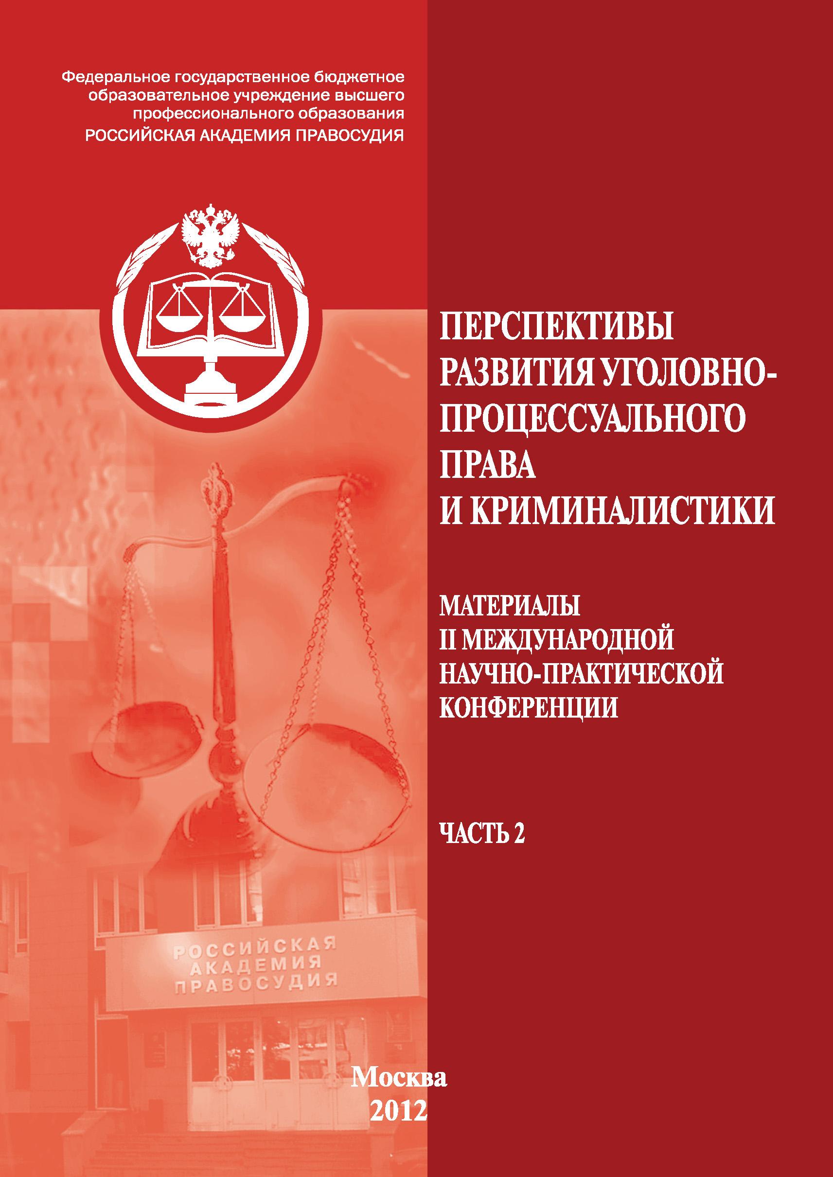 Перспективы развития уголовно-процессуального права и криминалистики. Материалы II международной научно-практической конференции. Часть 2