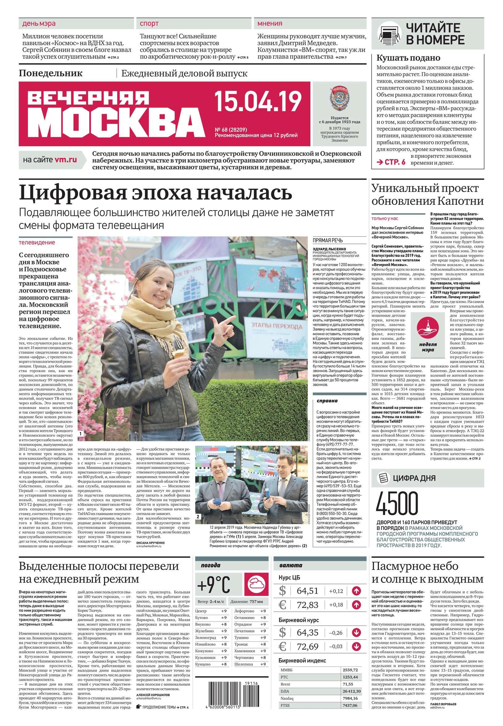 Вечерняя Москва 68-2019