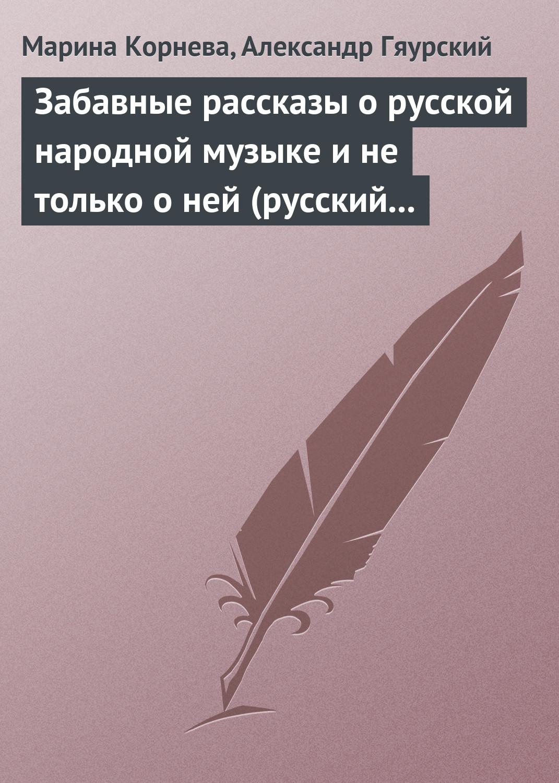 Забавные рассказы о русской народной музыке и не только о ней (русский фольклор в рассказах для детей).