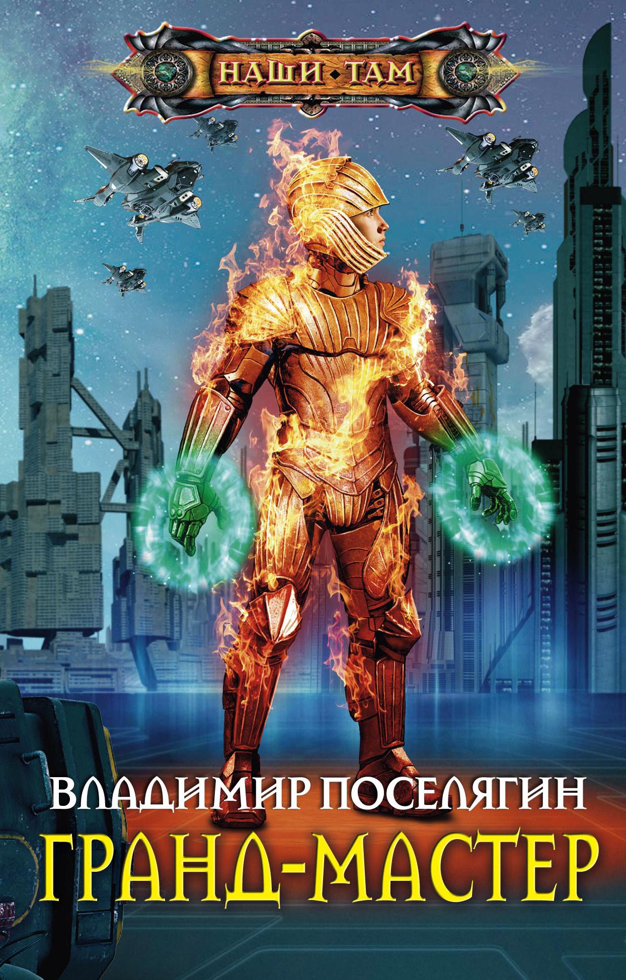Парогенератор ГРАНД МАСТЕР GM-750