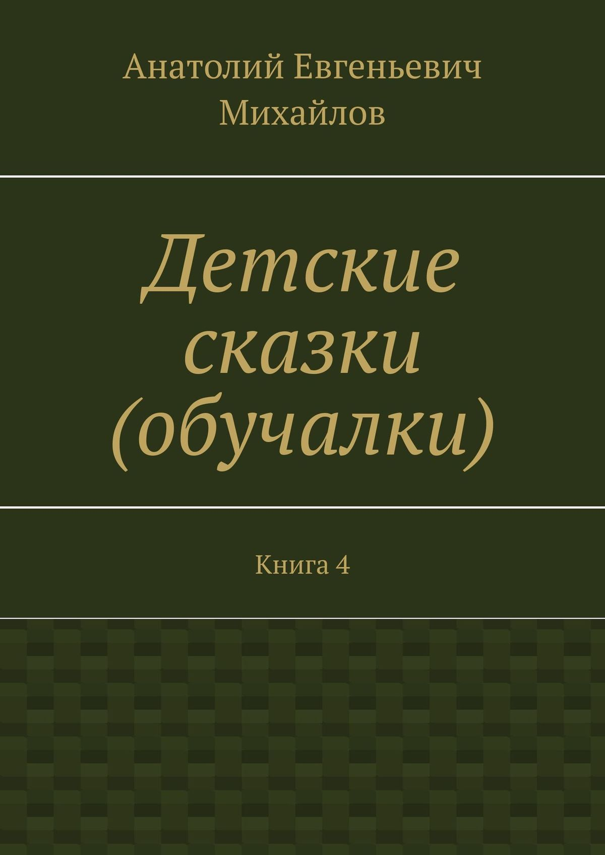 Детские сказки (обучалки). Книга4