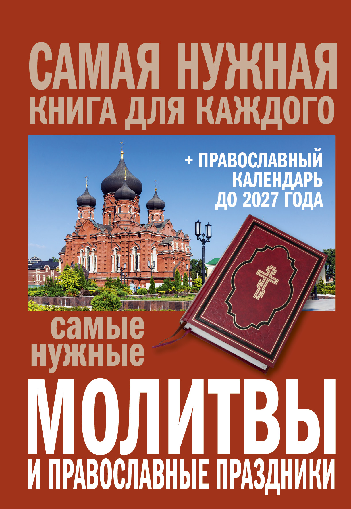 Самые нужные молитвы и православные праздники + православный календарь до 2027 года