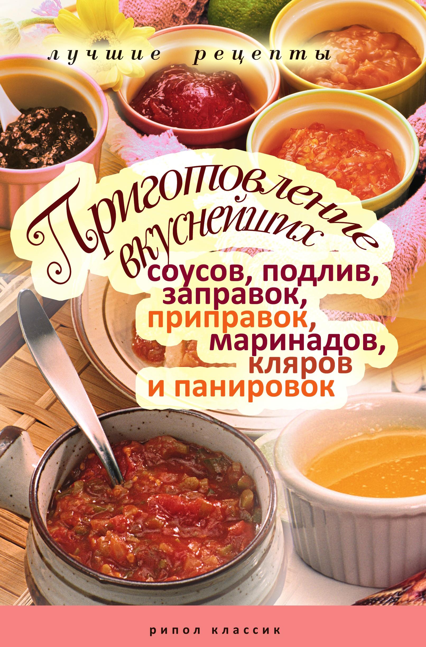 Приготовление вкуснейших соусов, подлив, заправок, приправок, маринадов, кляров и панировок. Лучшие рецепты