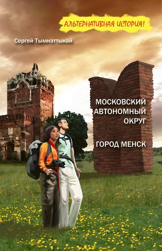 Московский автономный округ, или На краю Чукотки. Город Менск (зборнік)