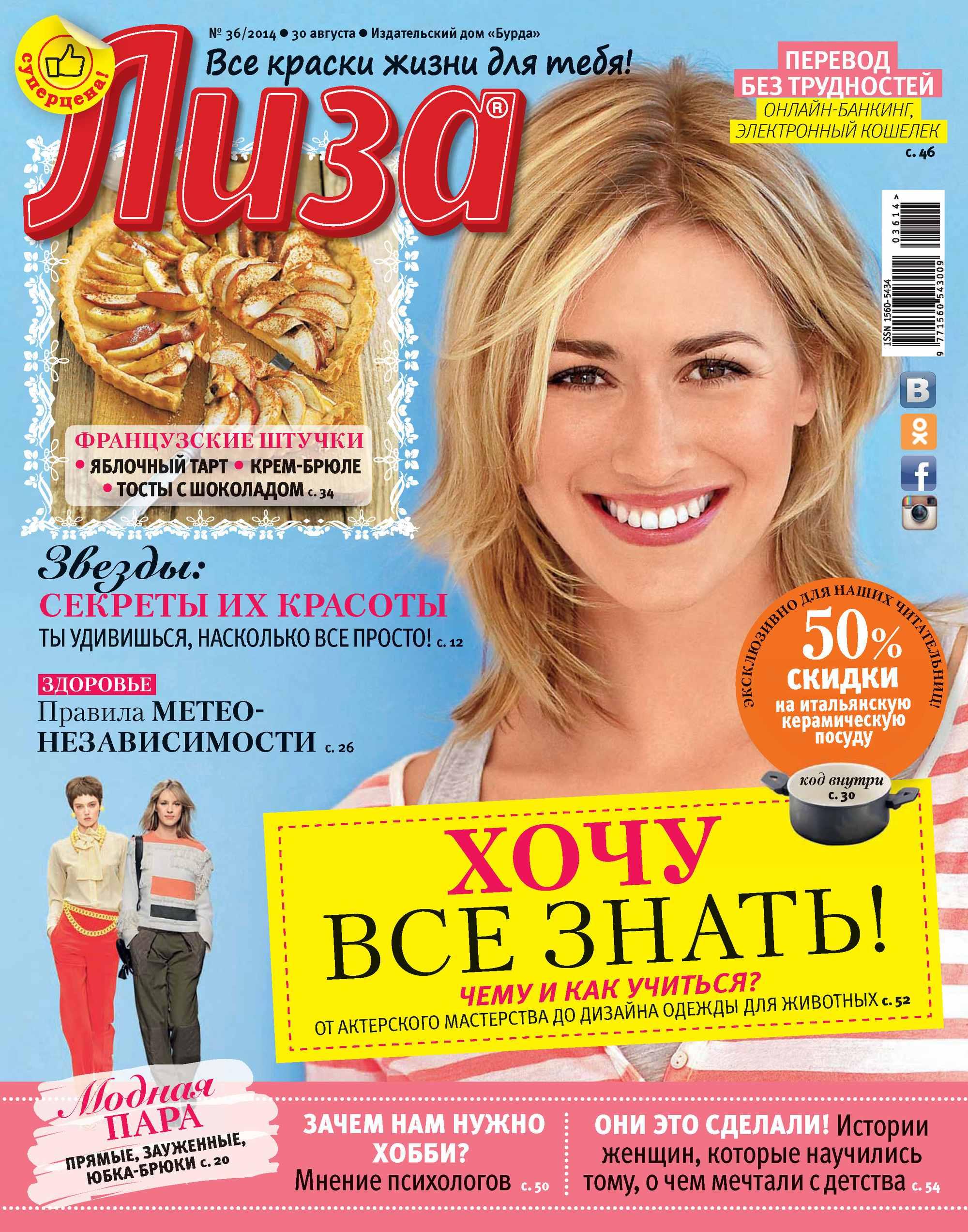 Журнал «Лиза» №36/2014
